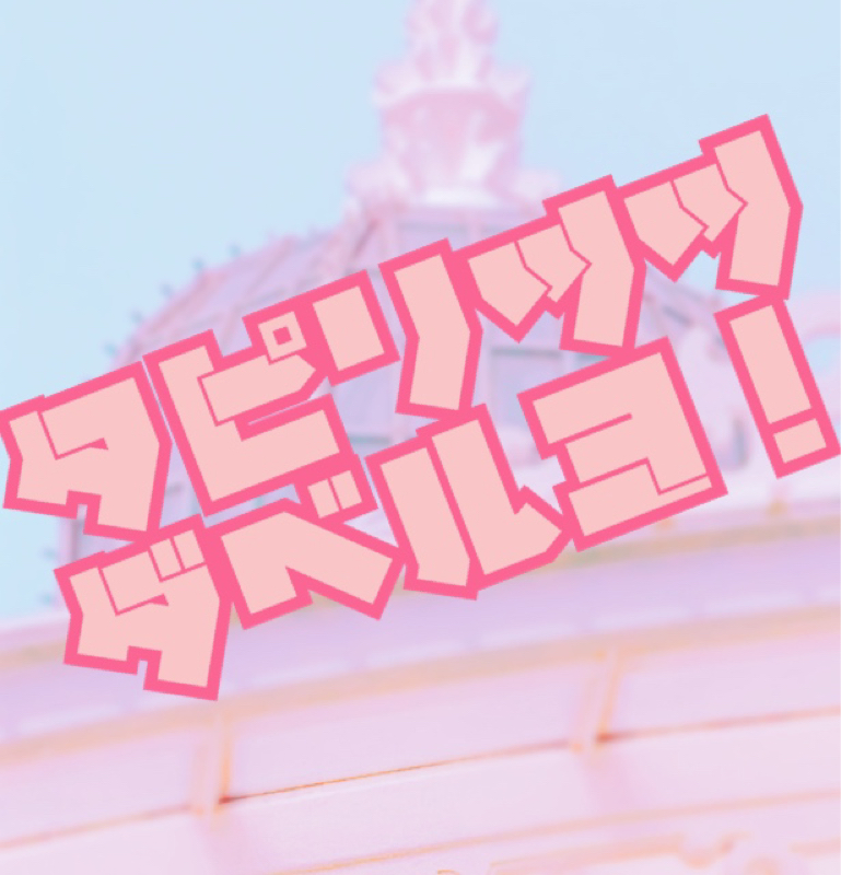 #01 雨でもオススメ東京デート:青山編
