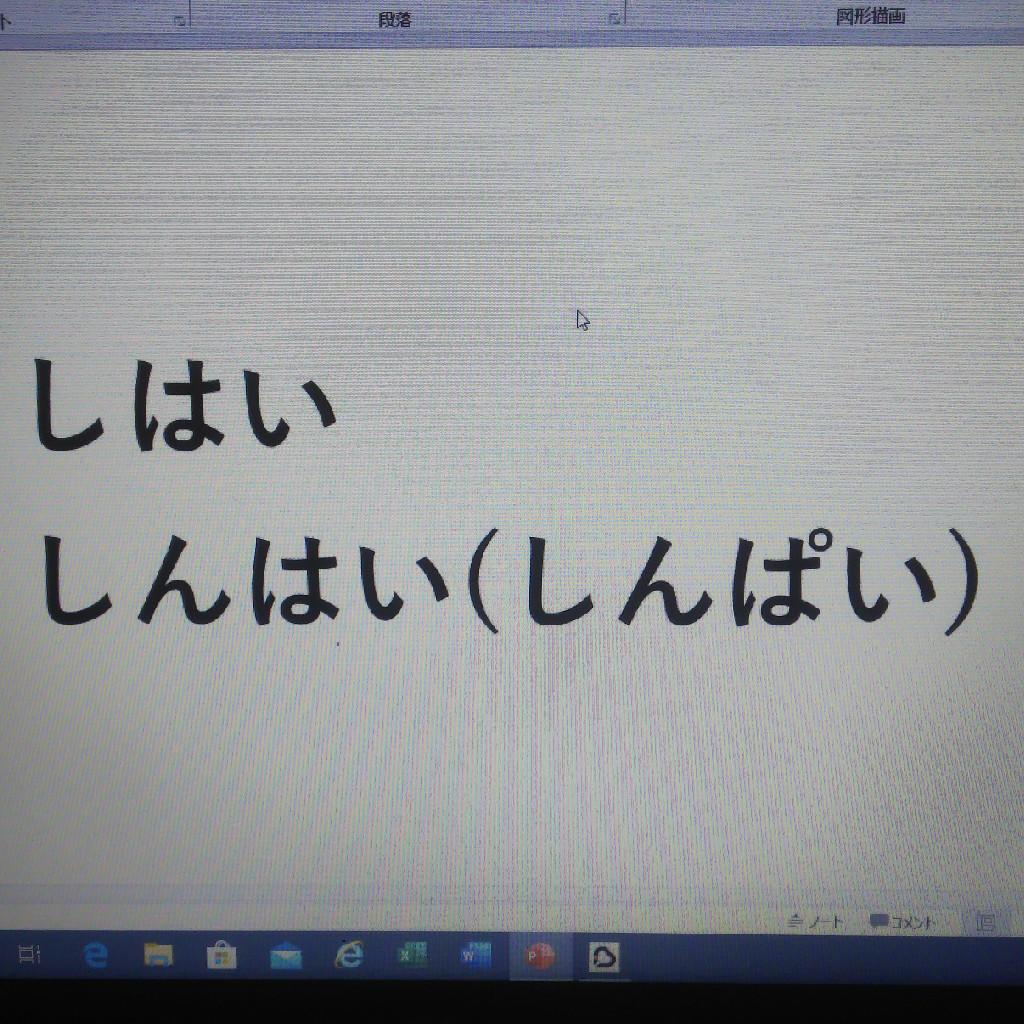 #53 日本語の濁点と半濁点の由来