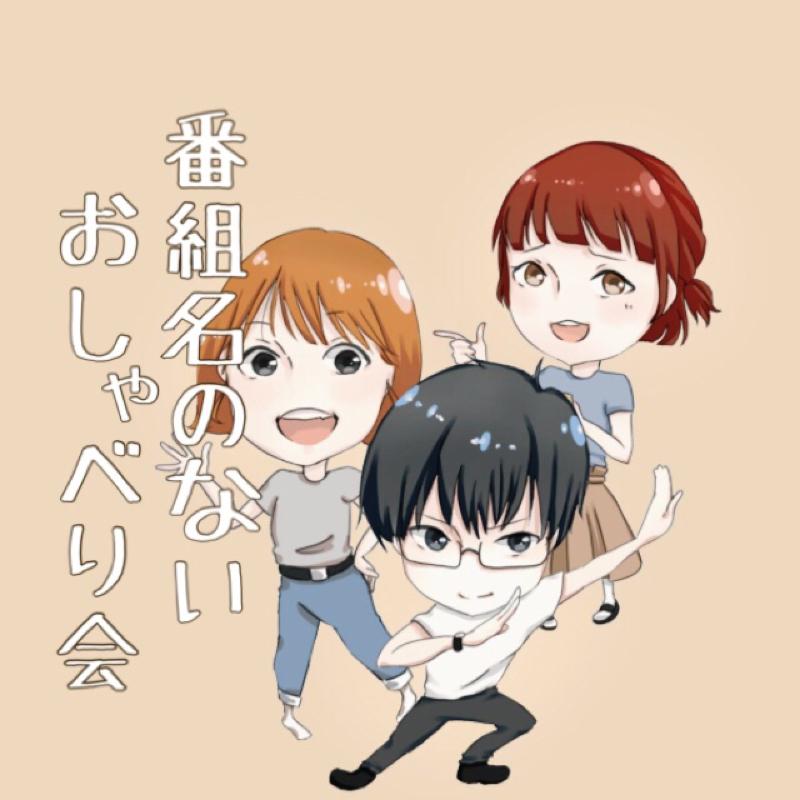 #16-1 珍しくおおはんせい【全員集合】