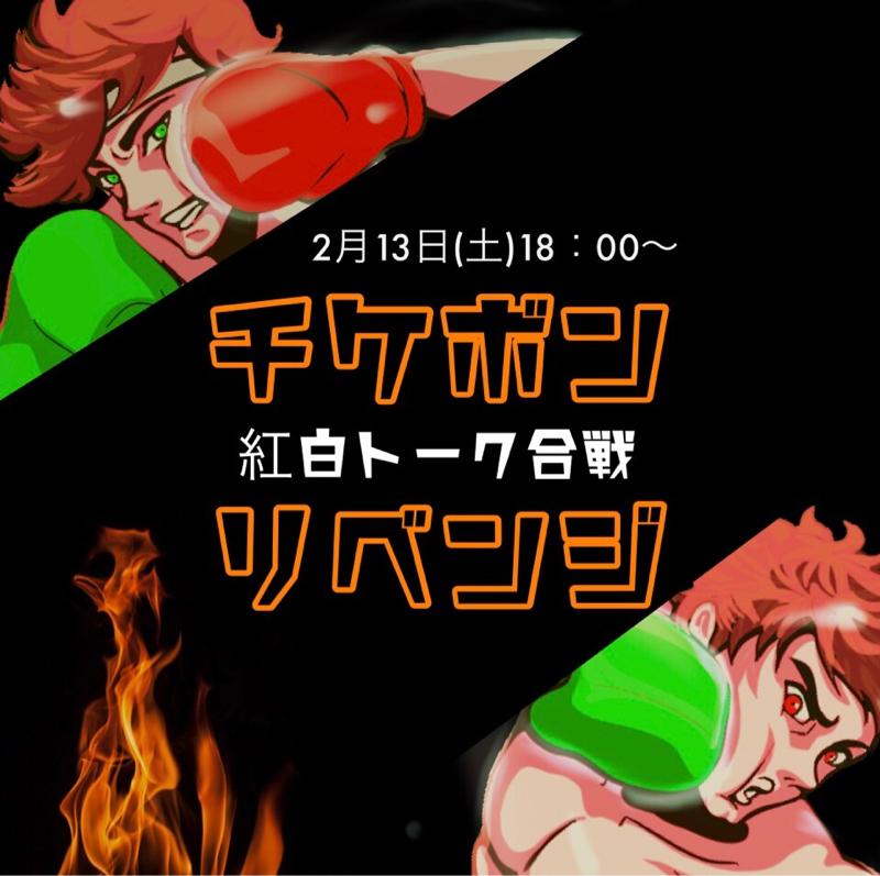 【㊗️800本目】紅白トーク合戦リベンジLIVE ~ダイジェストVer.~
