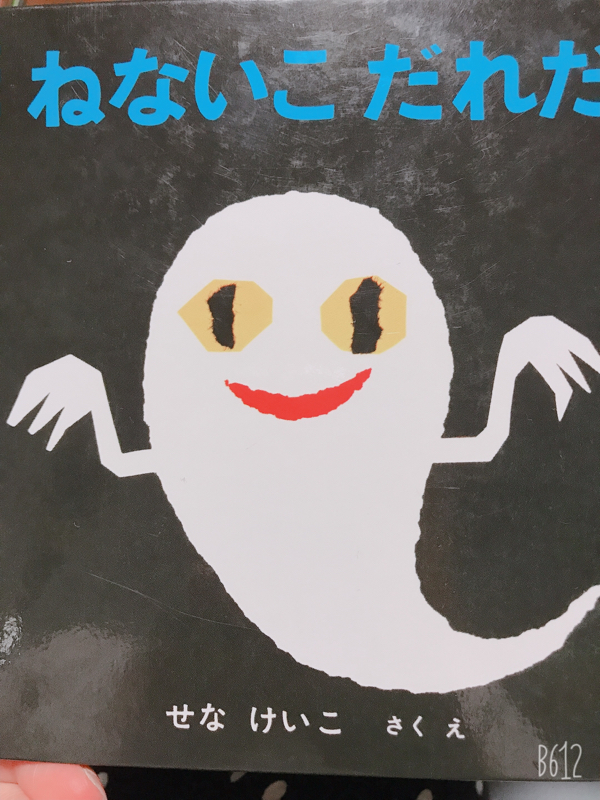 赤ちゃん絵本の紹介 【ねないこ だれだ⠀】