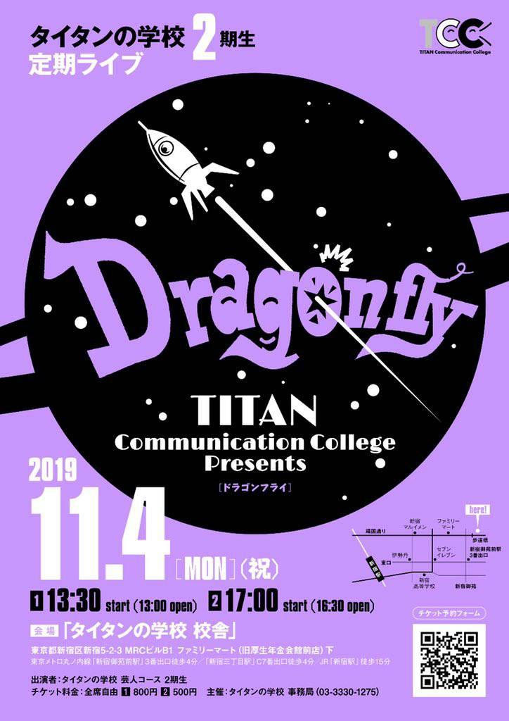 第七回:定期ライブ【ドラゴンフライ】の話~後半