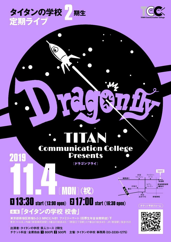 第11回:11月ドラゴンフライの話