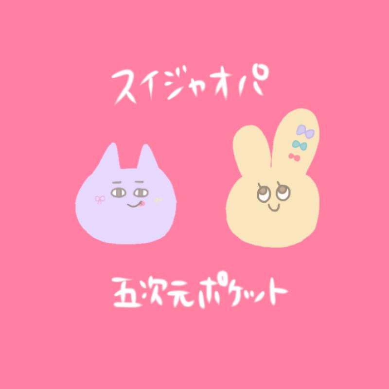 スイヂャオパの五次元ポケット〔水/金曜日に更新中✌️〕