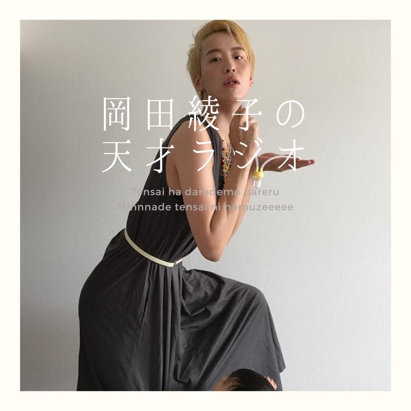 岡田綾子の天才ラジオ