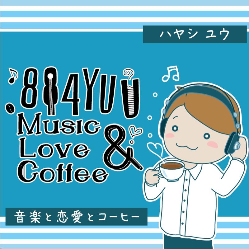 音楽と恋愛とコーヒー