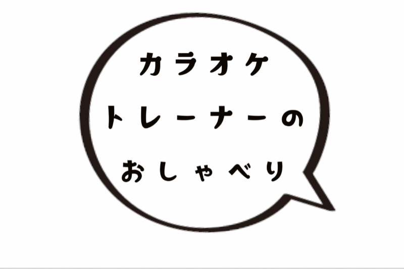 #48 「おげんさんといっしょ」最高!