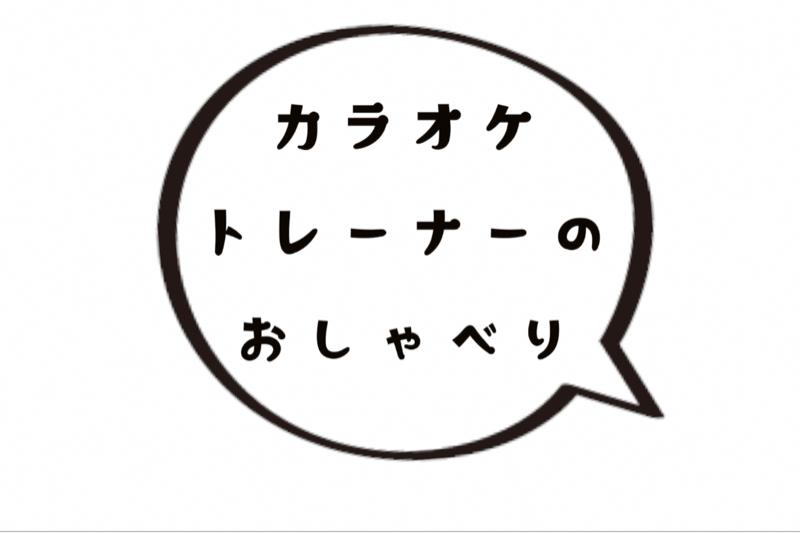 #80 カラオケ同行サービス始めます!