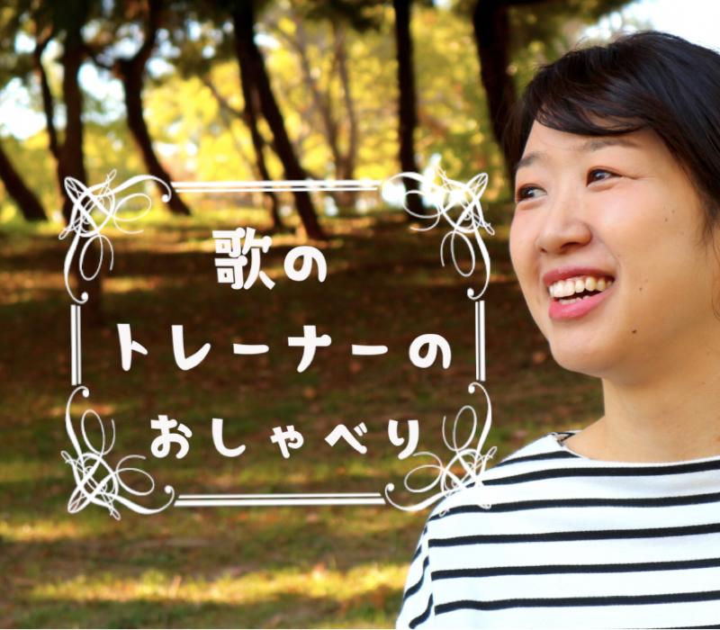 #177 椎名林檎さんのかっこよさの秘密かもしれない歌い方/8周年のお礼とこれからどうする?!