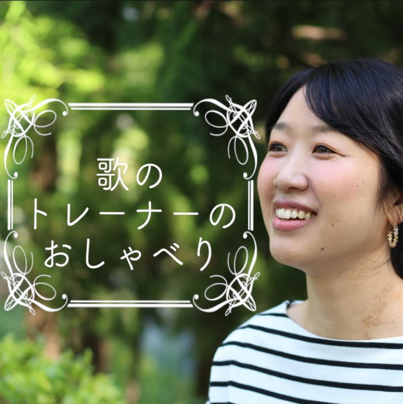 #297 藤川投手の登場曲、ご利用者さんの進化、声が出なかった大学時代のカラオケ話