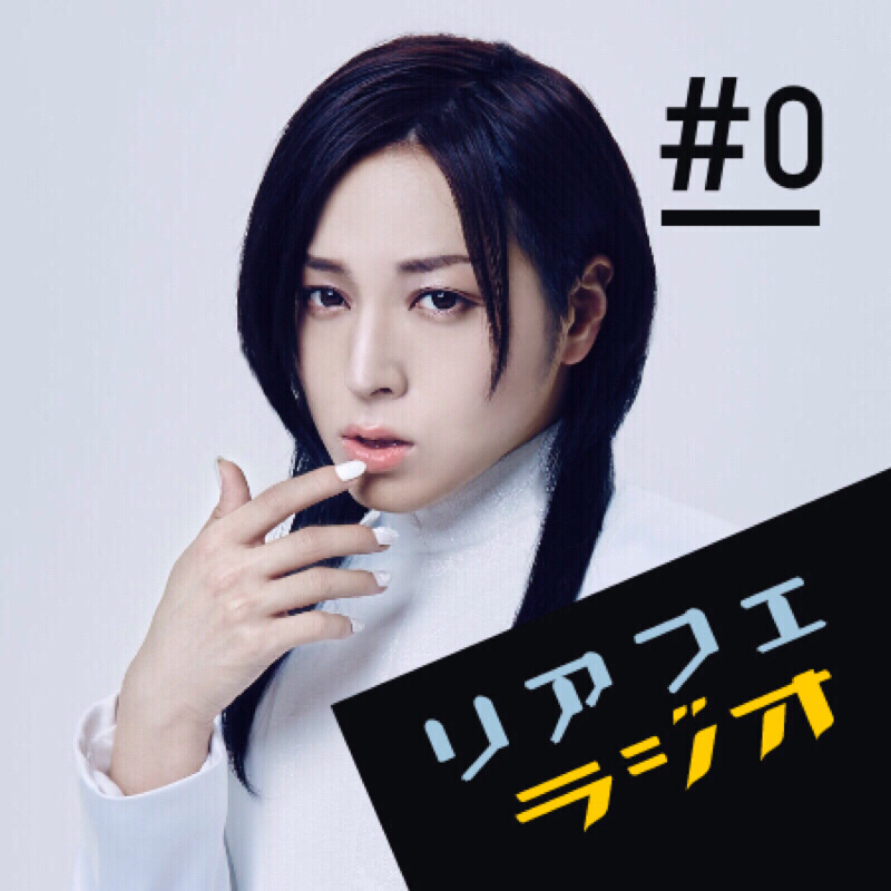 #0 蒼井翔太「リアフェラジオってどんな番組?」