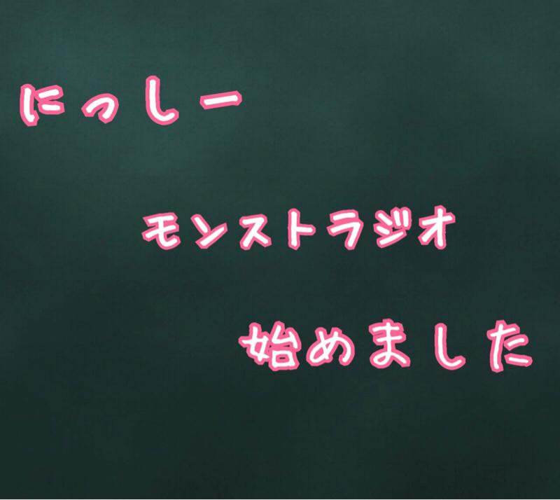 にっしーのモンストラジオ#1 徳川家康獣神化の考察