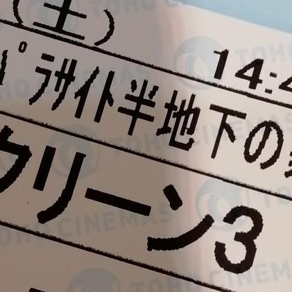 #037 パラサイトはゾンビ映画?!