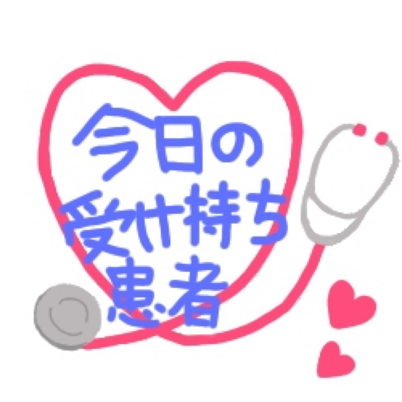 今日の受け持ち患者さん〜108号室〜