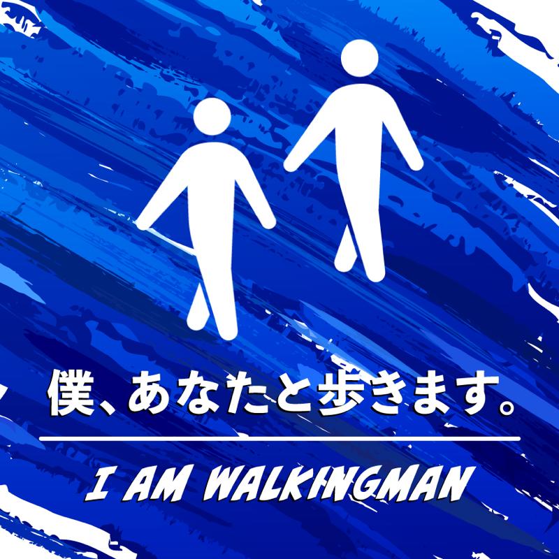 ウォーキングマン活動開始のあいさつ