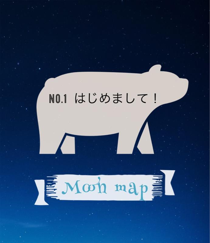 はじめまして!月の地図です!
