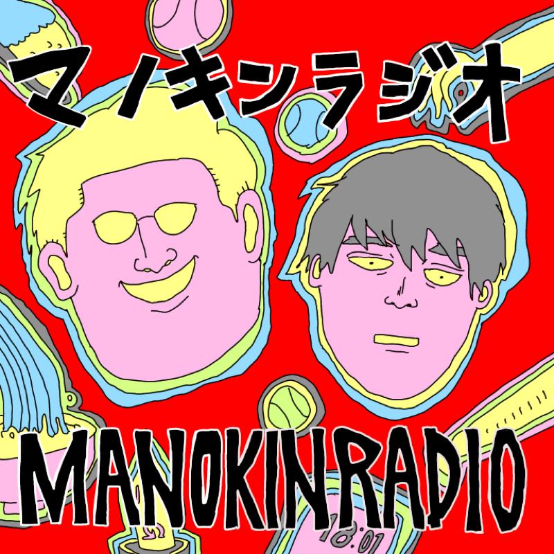 マノキンラジオ