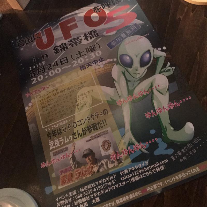#7 UFO呼んじゃうよ^_^ in岩国