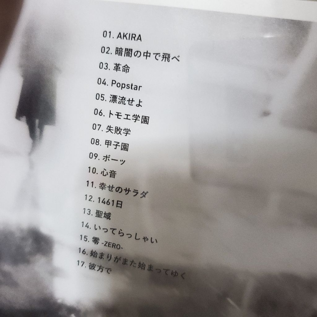 福山雅治さんのニューアルバム #AKIRA を聴いて。の話