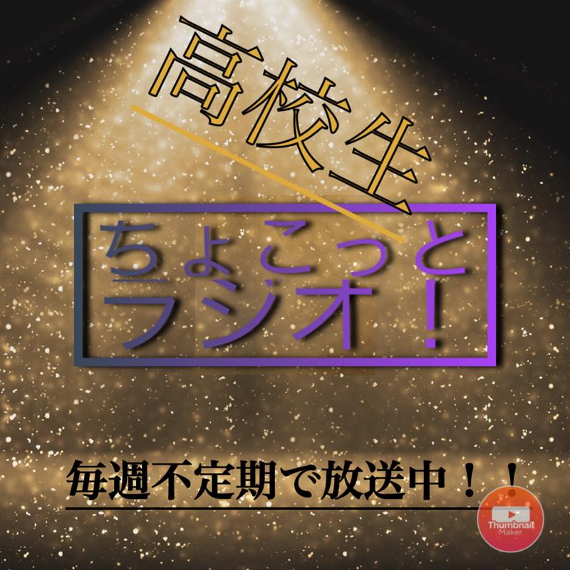 #3 《高校生ちょこっとラジオ!》                 「今日甲子園決勝!」