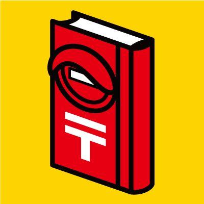 【新コーナー】本屋さんの本どう01『ミステリと言う勿れ』