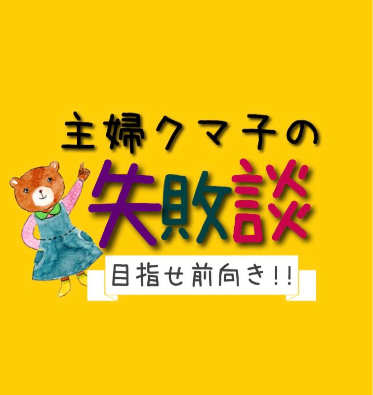 主婦クマ子の失敗談トーク!目指せ前向き!!