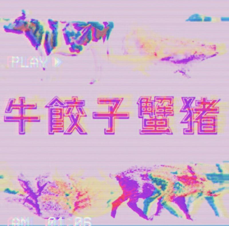 牛餃子蟹猪の夢日記 #01子供の見る夢か?