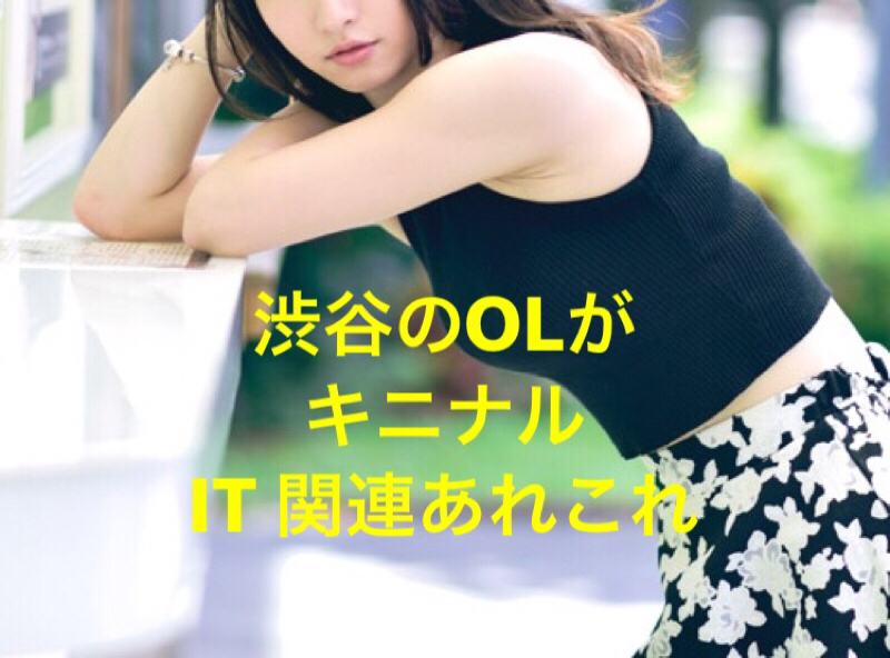 【渋谷のOLが気になるIT】モバイルオーダー&ペイ!