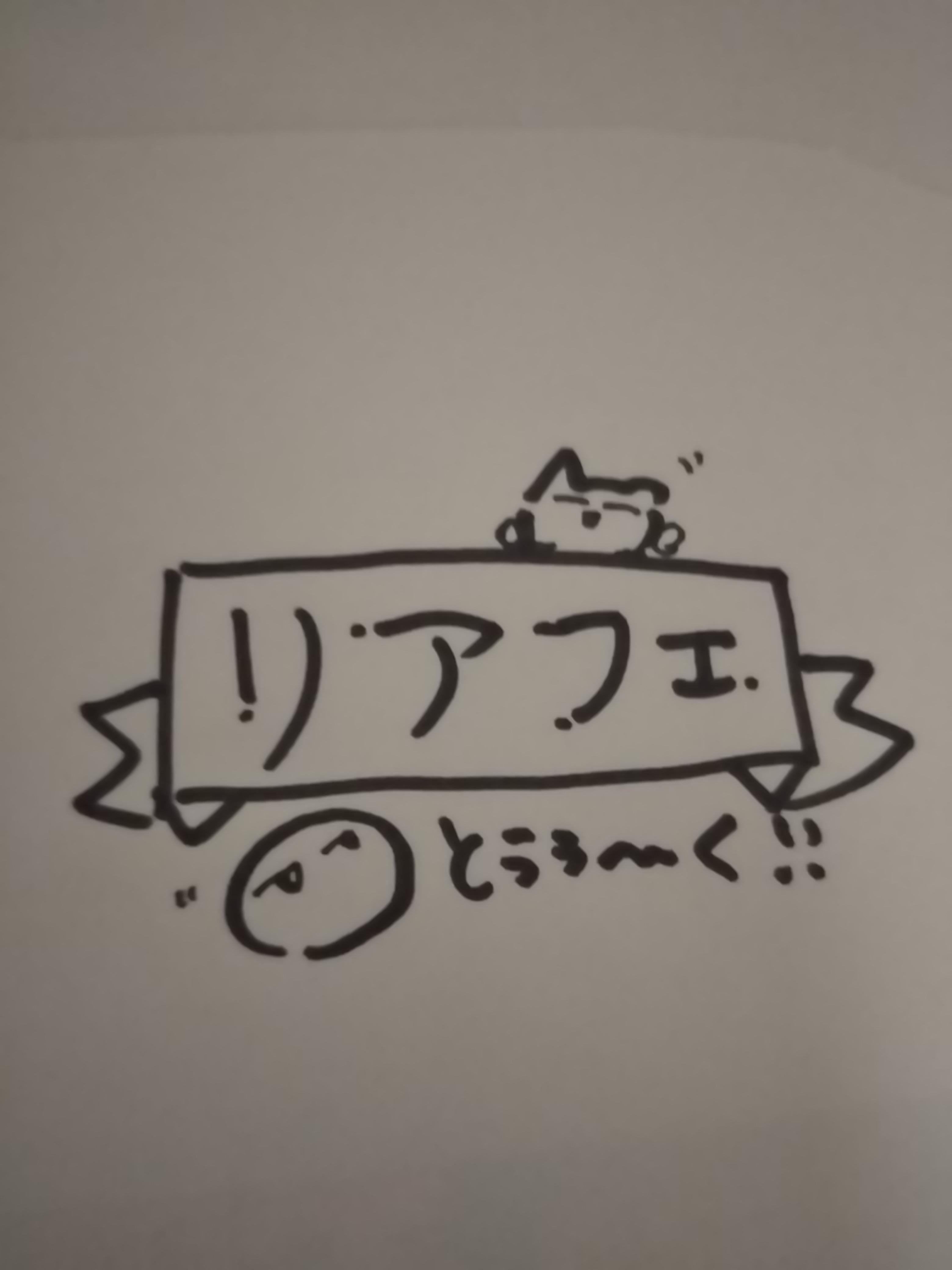 【#1】 リアフェの広告見に行きました!