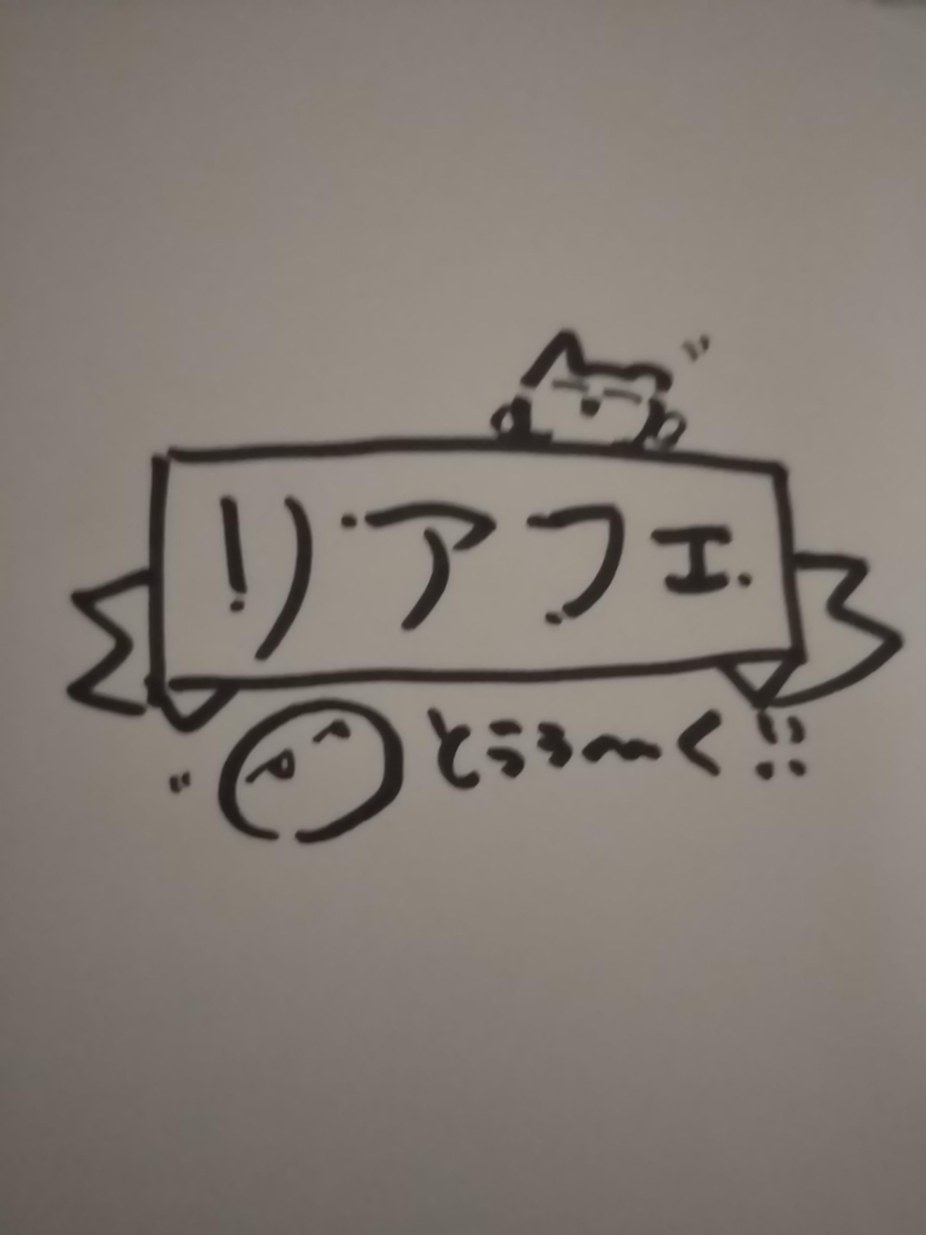【#8】リアフェ【第2話】見ました!