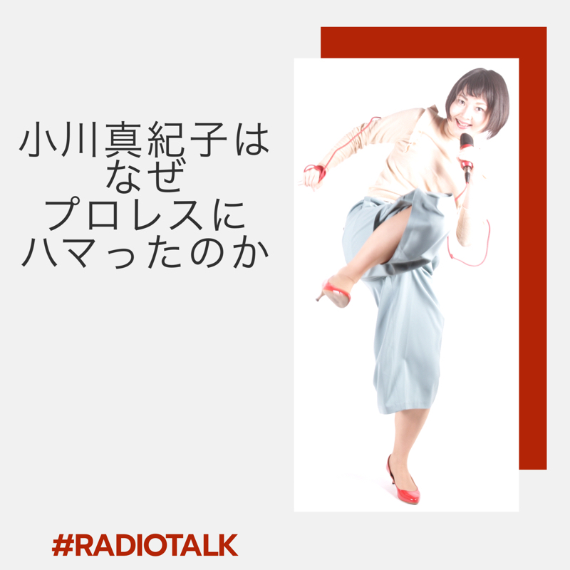 26.小川真紀子はなぜプロレスにハマったのか