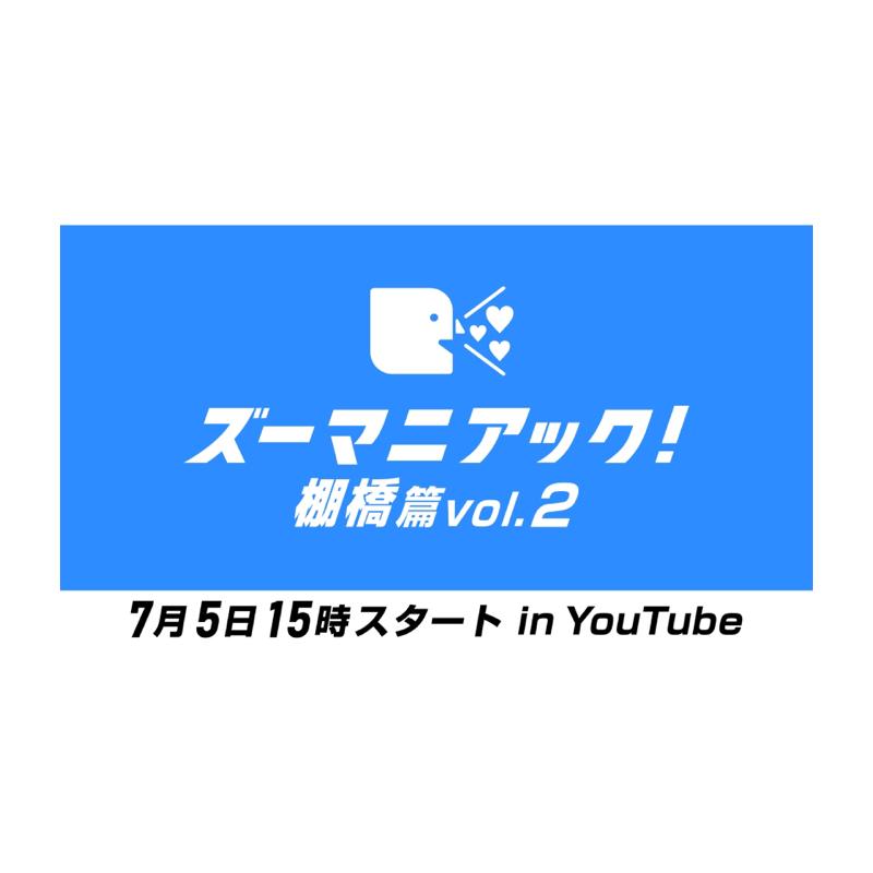 ズーマニアック棚橋編 告知ラジオ!