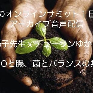 #47:腸のオンラインサミットアーカイブ版1日目(GMOと腸・菌とバランス共生)