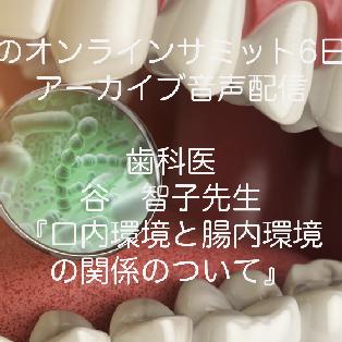 #52:腸のオンラインサミットアーカイブ版6日目(口内環境と腸内環境の関係について)