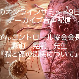 #55:腸のオンラインサミットアーカイブ版9日目(腸と癌について)
