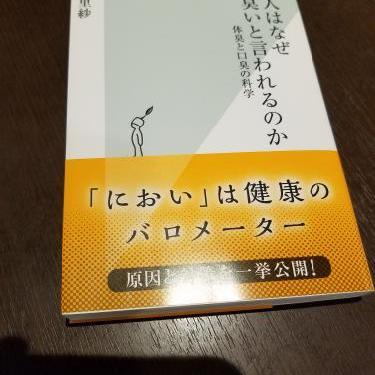#62:書籍紹介(日本人はなぜ臭いと言われるのか 著:桐村里紗)