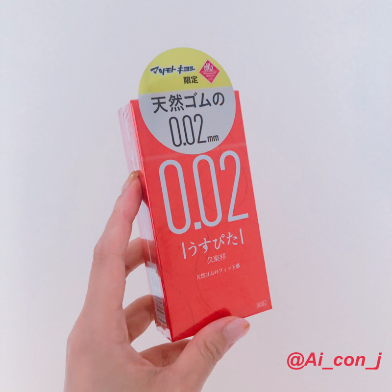 コンドーム#001 うすぴた0.02