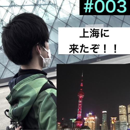 #003「経由地の上海に来ました」