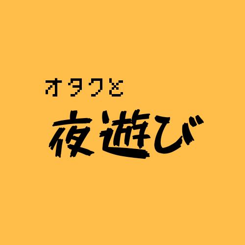 ♯4. 久しぶりのお遊び!!