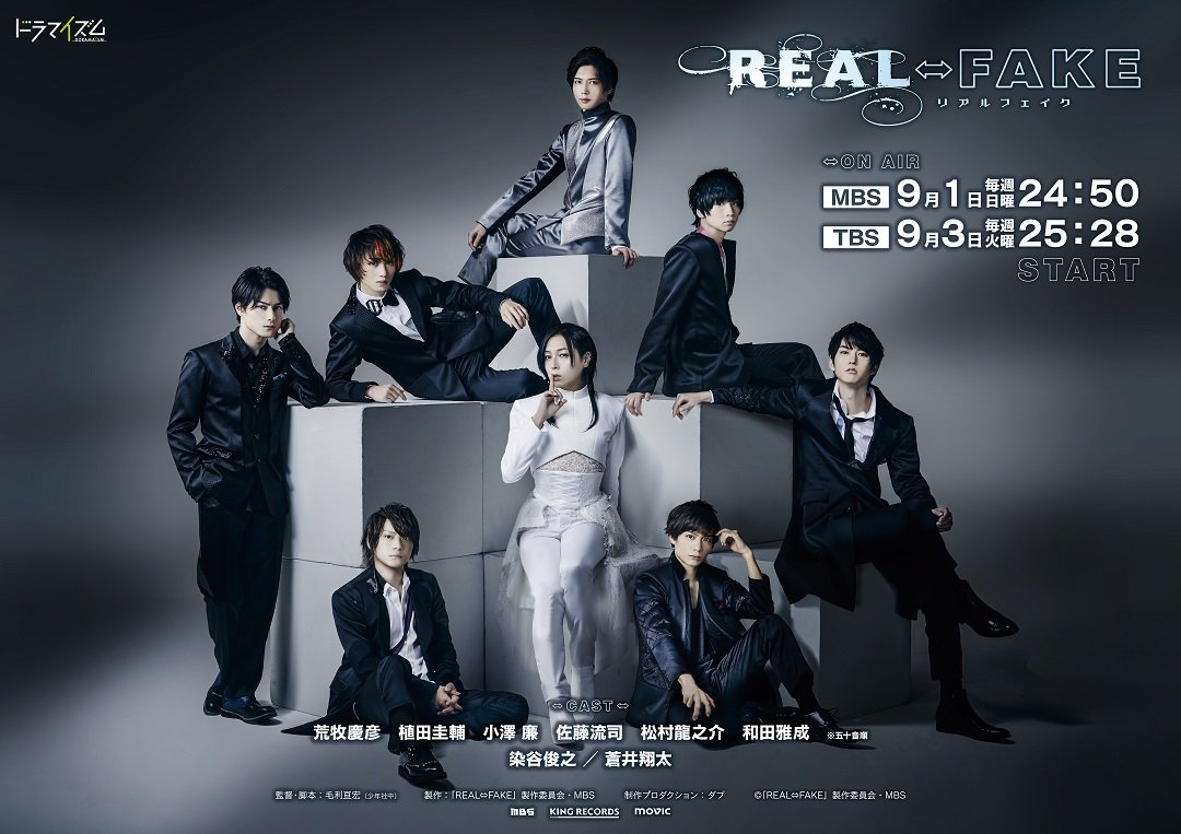 『REAL⇔FAKE』Talk