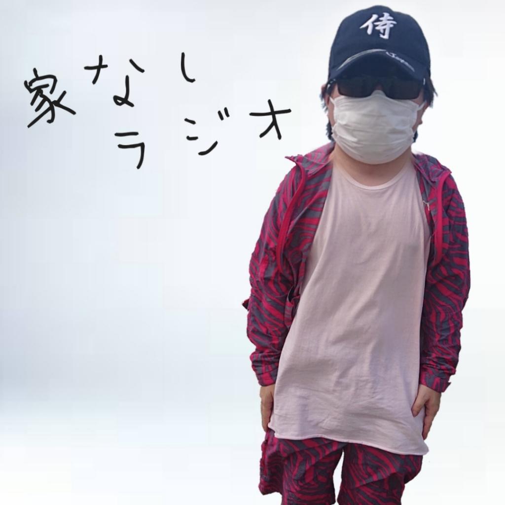 【第1回】林田タクシーって何者?なぜホームレスに?