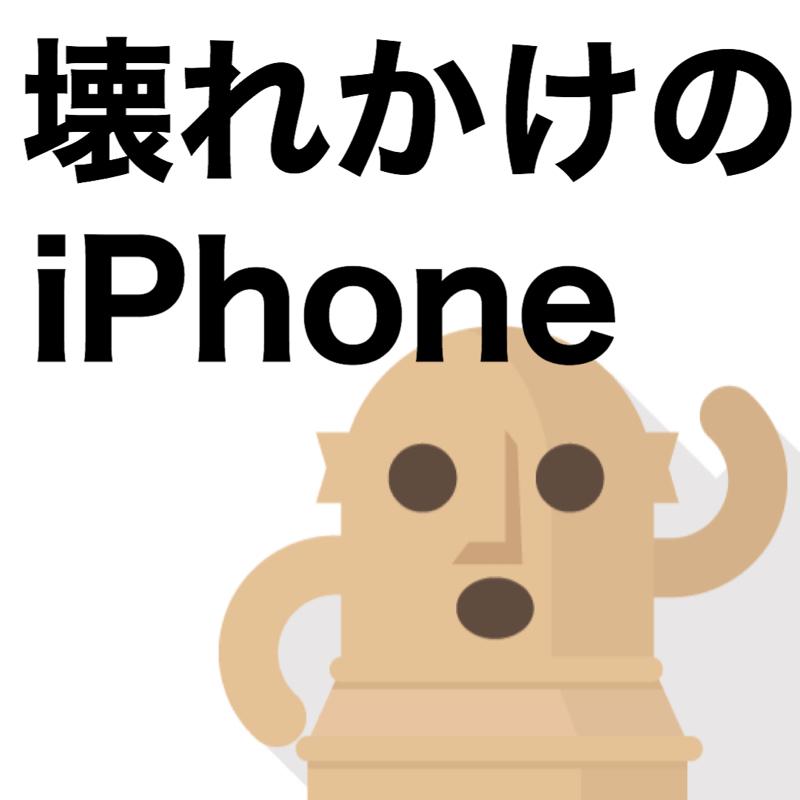 #4 壊れかけのiPhoneと解き放たれたモバイルWi-Fi