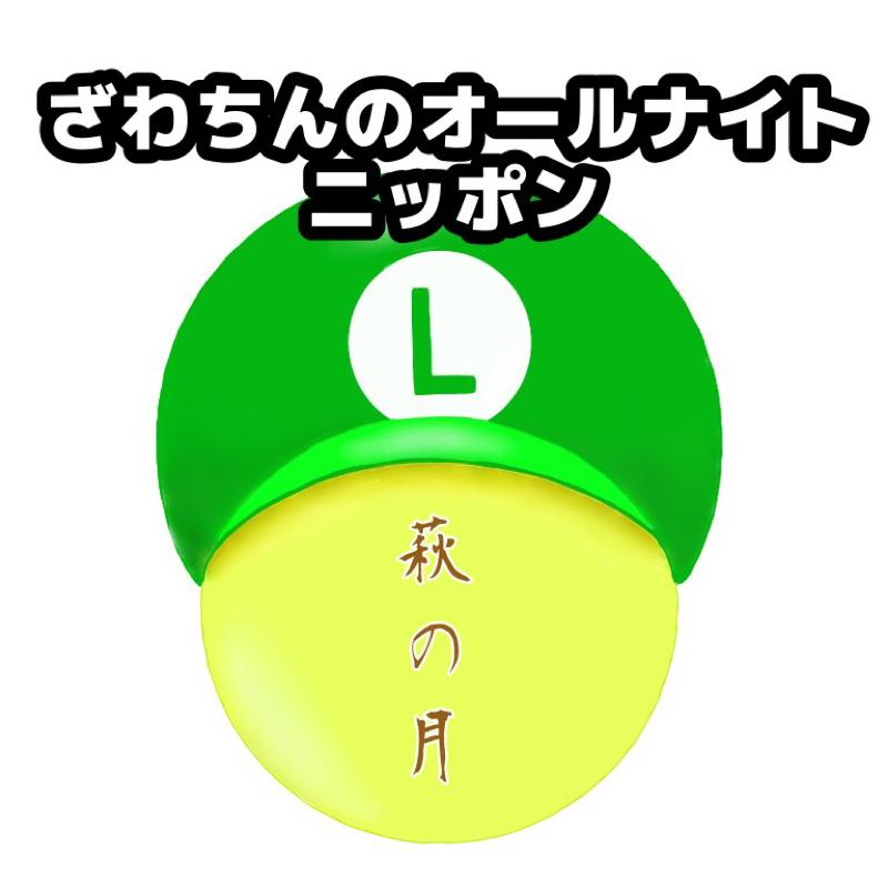 #15「若者の造語」第2弾 withみぞやん【☆☆☆】
