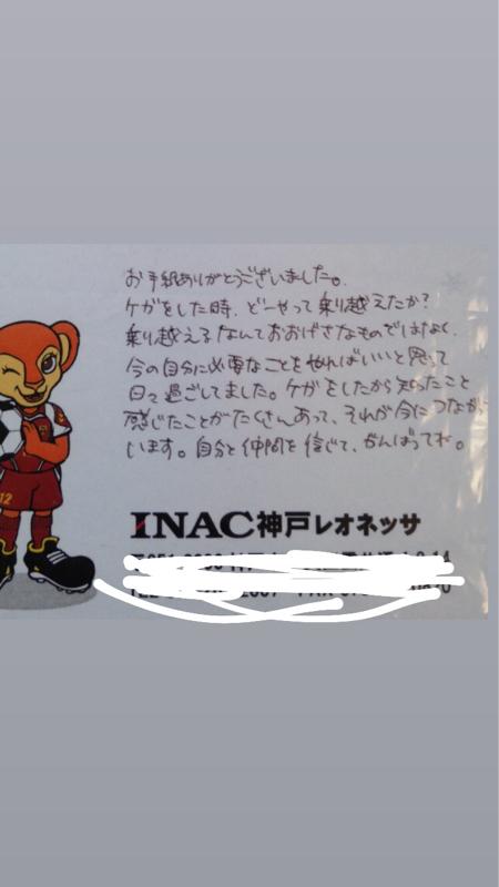 11年越しに感謝を伝えたい。なでしこ川澄選手がくれたメッセージ。