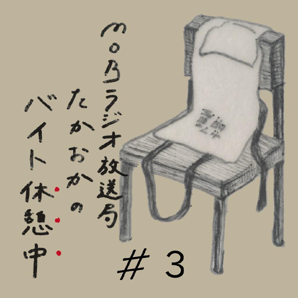 【本格風ラジオ】バイト休憩中#3 どすこいパイナポー