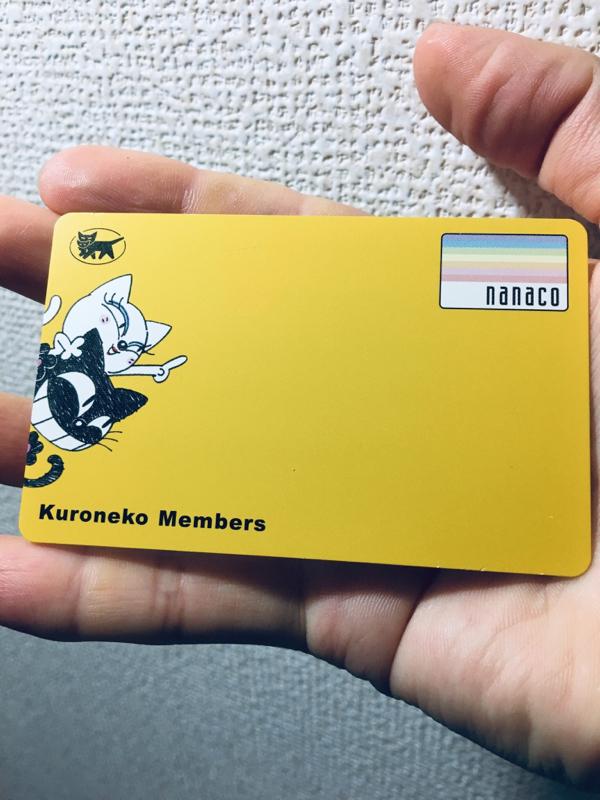 ポイントカード無し派。