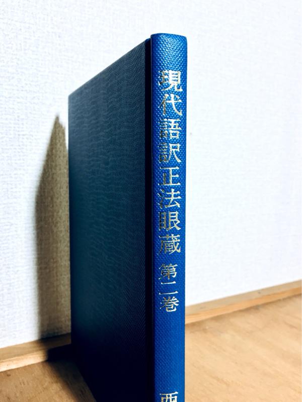 現代語訳 正法眼蔵 第ニ巻 袈裟功徳