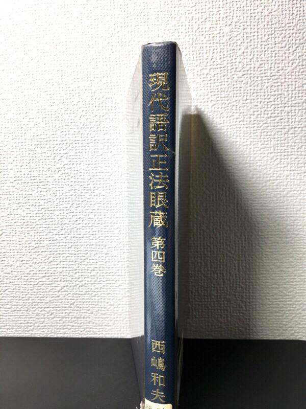 現代語訳 正法眼蔵 第四巻 仏性 1/