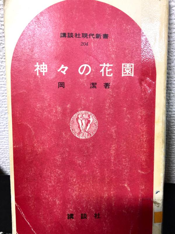 朗読 神々の楽園2/2