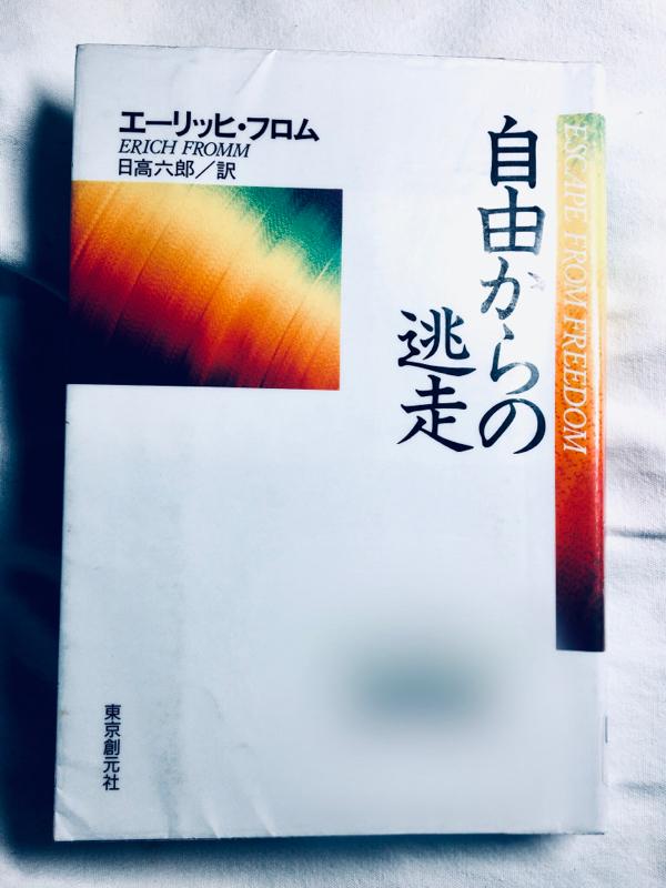 朗読 「自由からの逃走」エーリッヒフロム 1/5